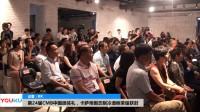 第24届CMB中国颁奖礼,卡萨帝固态制冷酒柜荣耀获封
