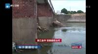 关注暑期安全:父子溪边戏水发生意外  小伙子救人 新闻深一度 170705