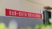 鸡东热电公司安全生产月工作巡礼