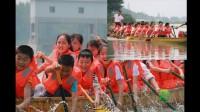 成都玉林中学附属小学五年级社会实践水上课程之端午龙舟