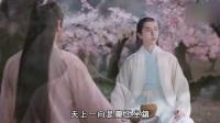 三生三世十里桃花 粤语版 47
