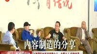 上海国际电影节观察之三:金爵二十 170706 新娱乐在线