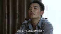 电视剧[正阳门下]36朱亚文cut