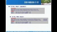 第64讲 DHT11温湿度传感器实验-M3