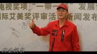 国际艾美奖半决赛评审发布会在京举行 六小龄童将任评委