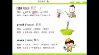 学单词英语声小学生的英语单词