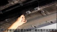 帝豪GS,GL油管护板安装视频--【店铺名字是:帝豪GS车品改装基地】