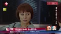 娱乐星天地20170707袁泉、马伊琍聊现实题材剧:用心感悟生活! 高清