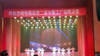 蒙铁广场舞决赛