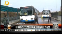 川奉专线一分为二 两条新线明起正式运营 - 浦东新闻 - 浦东网络电视台