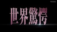 【游民星空】《JOJO的奇妙冒险》真人版PV3
