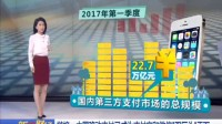 """新财经20170708链接:中国移动支付已成为支付宝和微信""""双巨头""""天下 高清"""