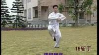王二平56式太极拳慢动作及分解动作口诀_高清