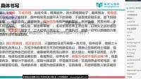 公考部落提供圣儒 2016事业单位考试综合应用共14集课件13 0515晚上-陈洁-公文写作3_(new)
