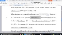 2017雅思阅读技巧强化判断题技巧第5课