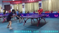 时代乒乓球参加金冠杯录像剪辑