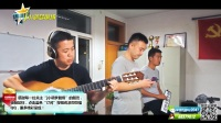 【j小调梦剧场】《同桌的你》(王老师终于开唱了!推荐戴耳机!) 吉他弹唱  王璞Jack  教学 示范 教程