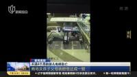 新闻晨报:不满4个月的婴儿电梯坠亡——商场及孩子父母就赔偿达成一致 上海早晨 170711