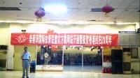 1、、柴春泽国际知青联盟官方微网站庆香港回归20周年DSCF0011 (2)