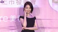 [2017-07-11]Yes現場 林依晨出席隱形眼鏡活動完整版