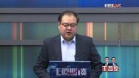 20170711 千股期谈(夏飞龙&黄伟)