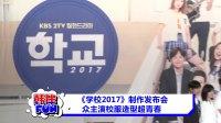 《学校2017》制作发布会 众主演校服造型超青春 170711
