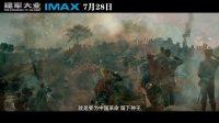 IMAX《建军大业》星火燎原版预告