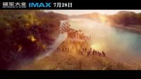IMAX《建军大业》热血来袭震撼预告