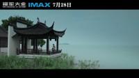 IMAX《建军大业》战火青春终极预告