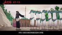 【华影预告】大护法 剧情版终极预告