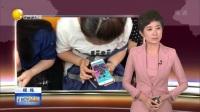"""辽宁新闻20170711管住""""手机""""也要管住我们自己 手机游戏 很有吸引力 高清"""