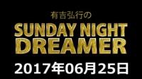 20170625有吉弘行のSUNDAY NIGHT DREAMER