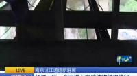 新闻36020170711南京过江通道新进展 长江大桥:全面进入主体结构维修阶段 高清