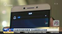 乐视手机配件断供  无法维修机主无奈 新闻夜线 170711