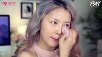 韩国彩妆女神pony化妆视频:AmandaSteele-夜间卸妆流程