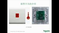 施耐德电气:面板开关-面板开关功能介绍-报警开关的介绍