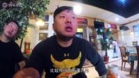 【胖哥游记】新疆穿越之旅 第4集