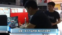 宿城:电子产品热销 购买还当理性【直播宿州】