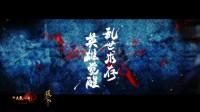 《新天龙八部》携手《绣春刀2》 再掀武侠热潮
