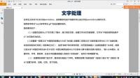 计算机二级真题3word—中国互联网调查报告
