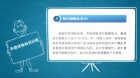 中国人民银行行本溪市中心支行存款保险宣传视频一