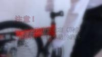 一捷电动山地自行车安装调试视频教程完整版