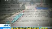 山东临沂:暴走团机动车道健身被撞 1死2伤 170713