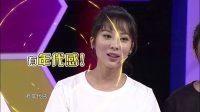 《星app风云榜》第三季 第2期 天天快报 精彩花絮2