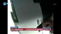 热点关注:戴VR眼镜舒适吗?江苏省消协发布调查报告 新闻深一度 170713