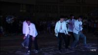 塔里木大学HDS街舞协会第十四届专场--《24K Majic》