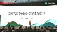 2017新乡村校长领导力课堂:马云与你共同探讨校长领导力