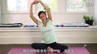 30天基础瑜伽 初级入门教程 第1天_标清