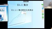 【梓涵】【成都七中网班】高中数学 开学第一课 + 必修一 1.1.1 集合的含义及表示