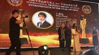 王鑫涛:2017国际至尊品牌企业家大奖获奖者